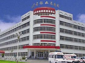 内蒙古医院